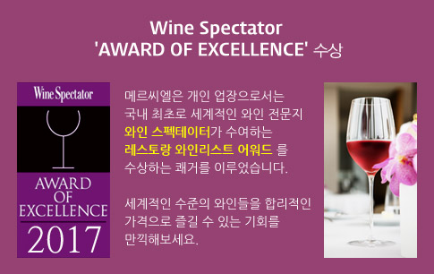 Wine Spectator 'AWARD OF EXCELLENCE' 수상
